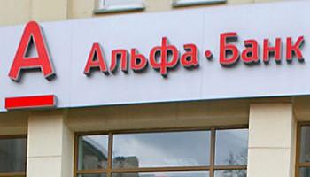 Альфа-Банк снизил ставки по ипотеке до 9,9%