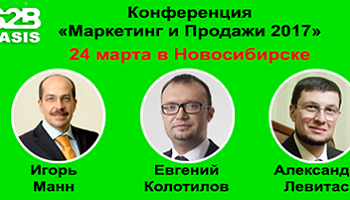 Приглашаем Вас на конференцию «Маркетинг и продажи 2017», которая состоится 24 марта 2017 года