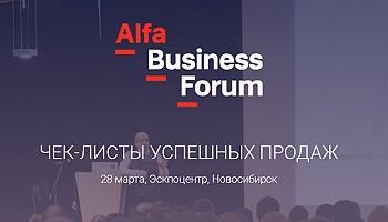 Деловой форум Alfa Business Forum «Чек-листы успешных продаж»