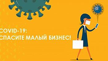 Как МСП пережить пандемию и какими льготами для бизнеса уже можно воспользоваться?