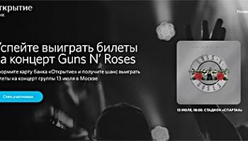 Банк «Открытие» разыгрывает билеты на концерт Guns 'N' Roses