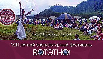 Самый атмосферный фестиваль вновь покорит Алтай