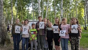 В Новосибирске проходит профильная смена «Город дружбы – город детства»