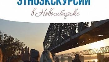 На автобусной этноэкскурсии расскажут о многонациональном Новосибирске
