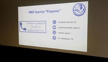 Чат-бот подберет молодым новосибирцам своего психолога в службе помощи