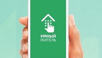Бесплатное приложение «Умный житель» стало доступно в App Store и Google Play
