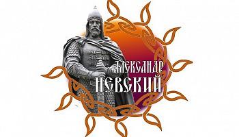 Юбилейные мероприятия в честь 800-летия со дня рождения Александра Невского проходят по всей России
