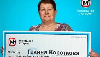 Жительница Новосибирской области выиграла в лотерею квартиру у моря