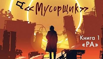 """Новая книга Махоши """"Директория """"Мусорщик"""" будет выпущена издательством """"Эксмо"""""""