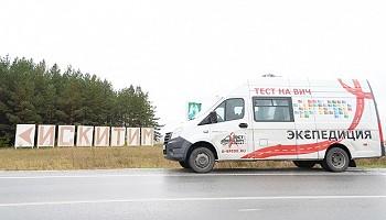 НСО входит в десятку самых поражённых регионов России по ВИЧ–инфекции