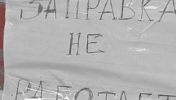 АГЗС в Новосибирске создают угрозу жизни людей