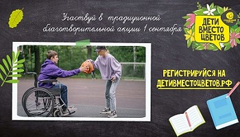 «Дети вместо цветов». В Новосибирске вместо букетов учителям родители подарят тьюторов особенным детям