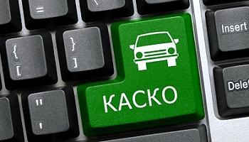 Где сравнить стоимость КАСКО: онлайн-калькулятор для разных страховых