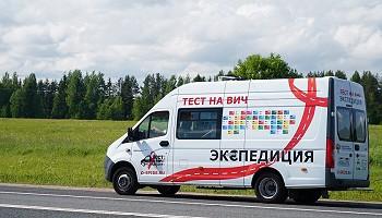 Жителей Новосибирска, Бердска и Искитима приглашают узнать свой ВИЧ-статус