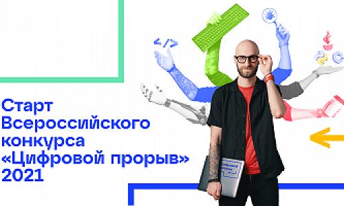 """PRonline - новый партнер конкурса """"Цифровой прорыв"""""""