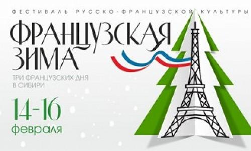 Атмосфера Франции в Новосибирске