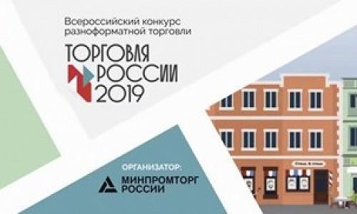 Новосибирск – «Лучший торговый город» России