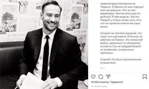 Дмитрий Шепелев покинул Первый канал и ушёл в свободное плавание