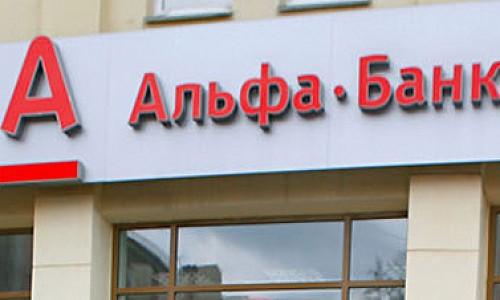 Эксперт РА повысил рейтинг Альфа-Банка, прогноз «Стабильный»