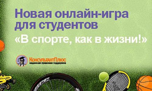 Новая студенческая онлайн-игра КонсультантПлюс «В спорте, как в жизни!»
