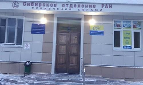 В деле бывшего председателя СО РАН поставили точку. Его обвиняют в хищении 45 млн рублей
