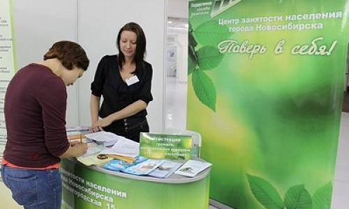 Центр занятости Новосибирска: 26 лет оберегая интересы населения