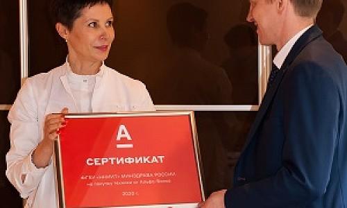 Альфа-Банк поддержал ФГБУ «ННИИТ» Минздрава России