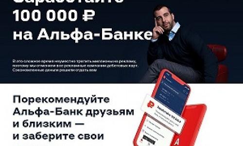 Альфа-Банк будет платить клиентам за рекомендации