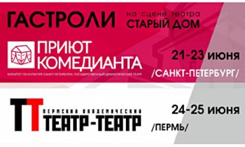 Театральный летний фестиваль пройдёт в Новосибирске