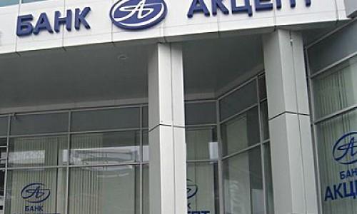 Банк Акцепт: здравствуй, мир!
