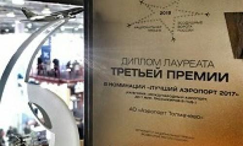 """Международный аэропорт Толмачево - в числе лучших """"воздушных ворот России"""""""