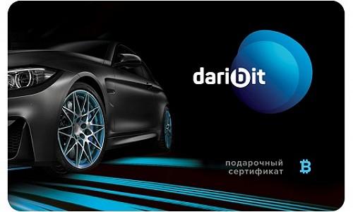 Daribit.ru: подарочный сертификат на биткоин – выгодная инвестиция