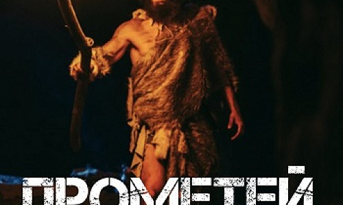 """Новая книга Ивара Рави """"Прометей:Неандерталец"""" уже доступна читателям"""