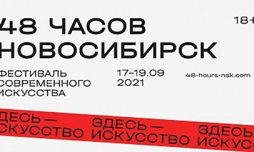 «48 часов Новосибирск»: современное искусство придёт в центр города