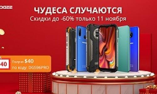 Компания DOOGEE проведет распродажу смартфонов в честь Дня холостяка