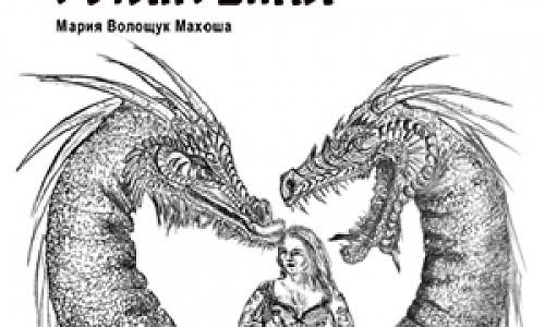 Сказка для взрослых позитивной феминистки Махоши появилась в продаже