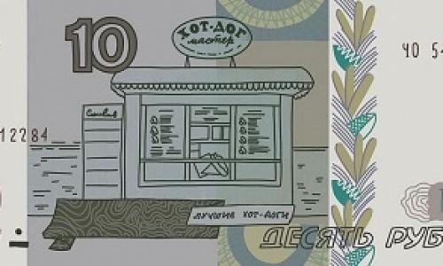 Новосибирск заменит Красноярск на 10-рублевой купюре