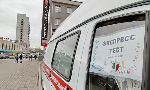 Где в Новосибирске сдать экспресс-тест на ВИЧ в октябре