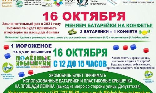 В Новосибирске пройдет последняя в этом году акция по сбору вторсырья