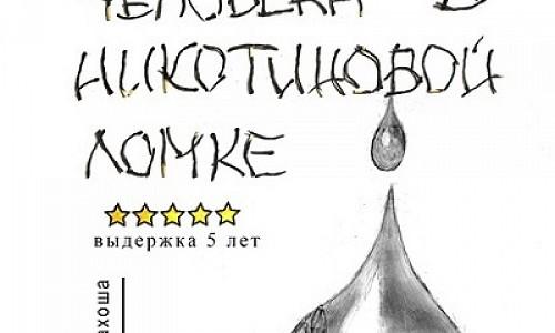 Махоша выпустила новую книгу – «Дневник некурящего человека в никотиновой ломке»