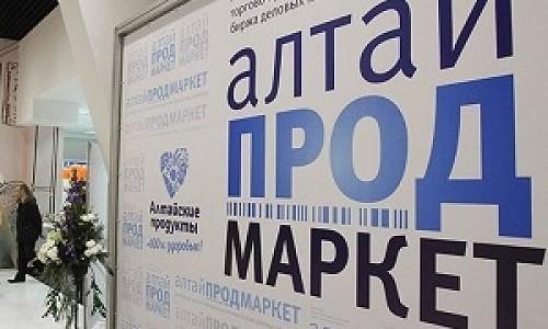 Производителей Сибири приглашают участвовать в бирже деловых контактов и пройти обучение продажам в Барнауле