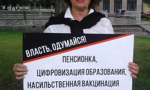 Пикеты против принудительной вакцинации проходят в Новосибирске
