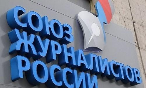 Союз журналистов России просит Бастрыкина взять на контроль дело журналистов из Краснодара