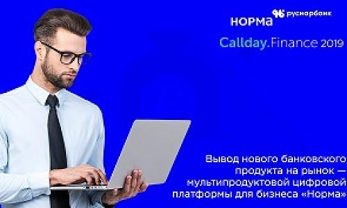 Отраслевая конференция Callday Finance 2019 отметится выступлением представителей «РусНарБанка»