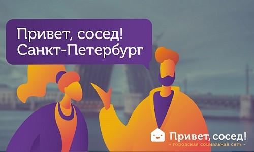 Городская социальная сеть «Привет,сосед!» запустила уникальную бонусную программу для своих пользователей