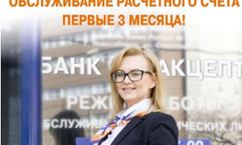 """Банк Акцепт продляет акцию """"Добро пожаловать"""""""
