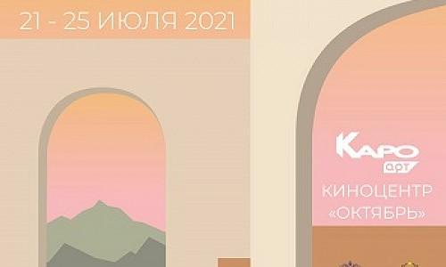 Международный московский курдский кинофестиваль пройдет в киноцентре «Октябрь»