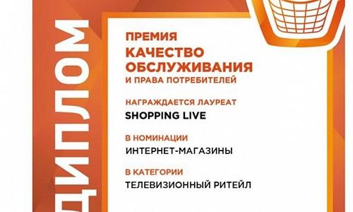 Популярный интернет-магазин Shopping live объявили в числе лауреатов премии «Качество обслуживания и права потребителей-2021»