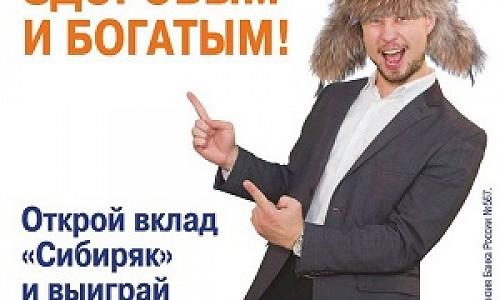 Лучше быть здоровым и богатым. Открой вклад «Сибиряк» в Банке Акцепт и выиграй путевку с лечением!
