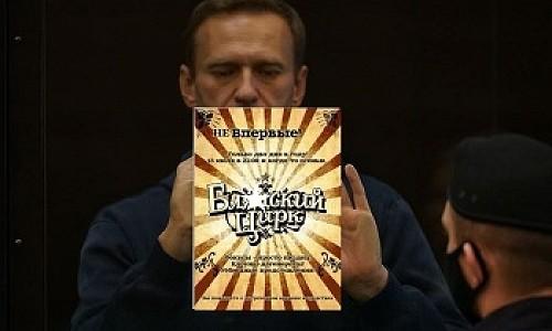 Bloomberg: Навального посадят, возможно больше чем на десять лет